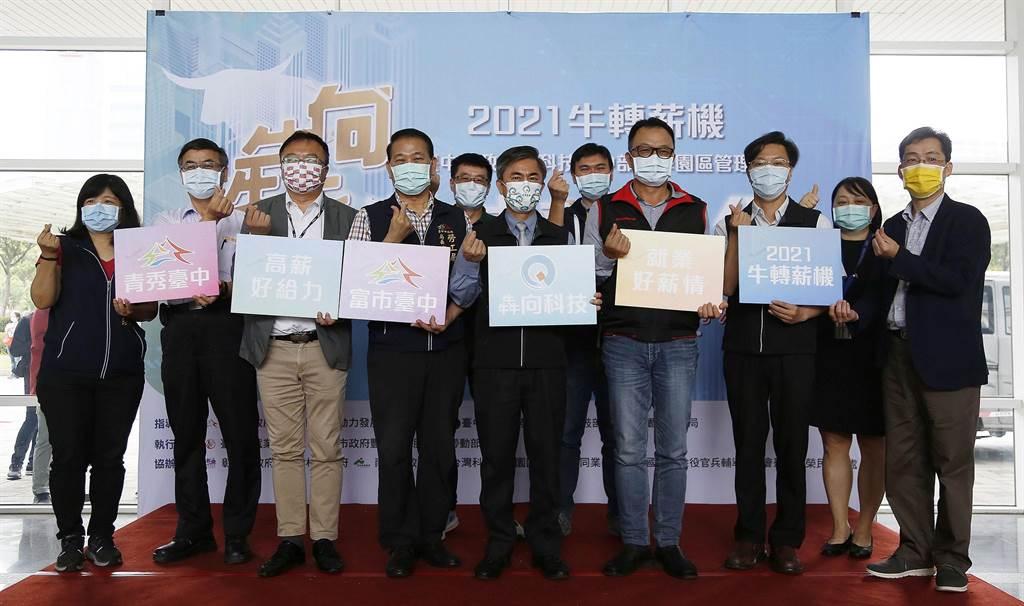 中科管理局與台中市政府勞工局,17日攜手舉辦「2021牛轉薪機 犇向科技新時代」中科園區廠商聯合徵才活動。(中科管理局提供)