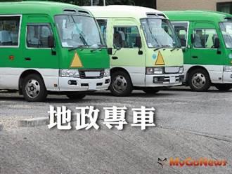 汐止地政專車4/21出發服務