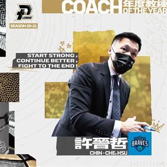 PLG》許晉哲「全票」當選年度教練 年度受訪田壘