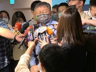 民眾黨黨代表大會延遲40分鐘 柯文哲:關關難過關關過