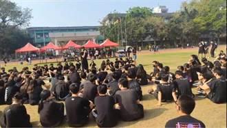 園遊會不開心!鳳山高中百名學生槓學校 穿黑衣靜坐抗議