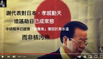 海納百川》「孝順日本黨」不再談核色變?(雁默)