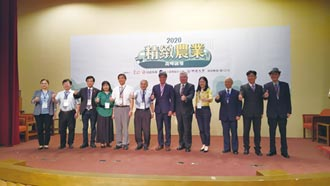 2021精緻農業高峰論壇 5月21日星 期 五舉辦