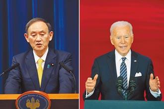 拜登 菅義偉 今晨在華府舉行高峰會!美日聯合聲明 同陣線抗中挺台