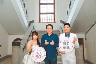 基隆古蹟辦聯合婚禮 開放50對報名