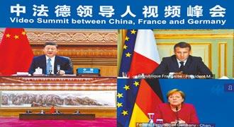 中法德氣候峰會 共撐多邊主義