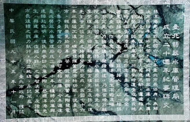 翡翠水库20周年碑文上,特别感谢前台北市长林洋港坚持兴建的功劳。(图/翡翠水库管理局)