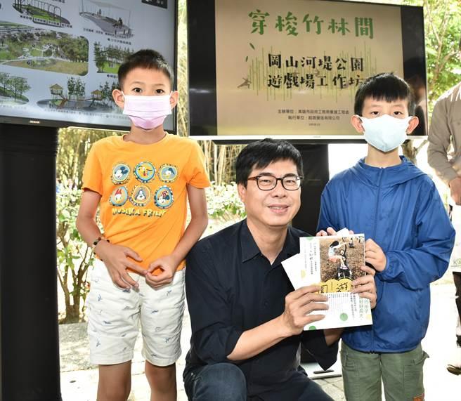 高雄市長陳其邁(中)17日上午到岡山河堤公園視察共融遊戲場的建置,他與小朋友互動。(林瑞益攝)