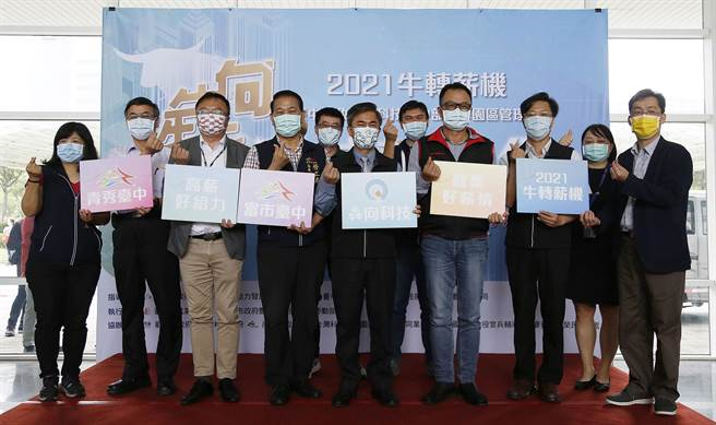 中科管理局与台中市政府劳工局,17日携手举办「2021牛转薪机 犇向科技新时代」中科园区厂商联合徵才活动。(中科管理局提供)