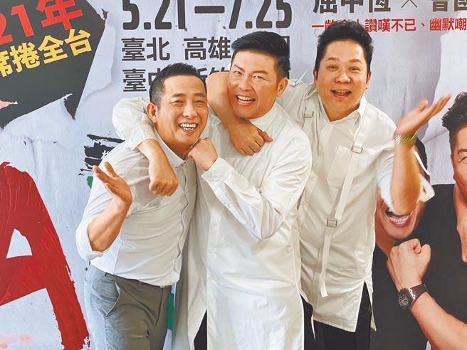 屈中恆(左起)、曾國城、卜學亮昨出席舞台劇《ART》記者會。(洪秀瑛攝)