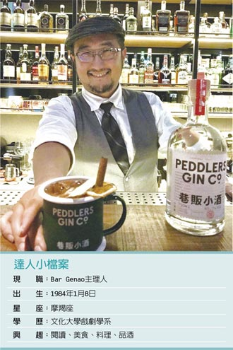 職場達人-Bar Genao主理人 劉宇晏營造酒吧 成大人祕密基地
