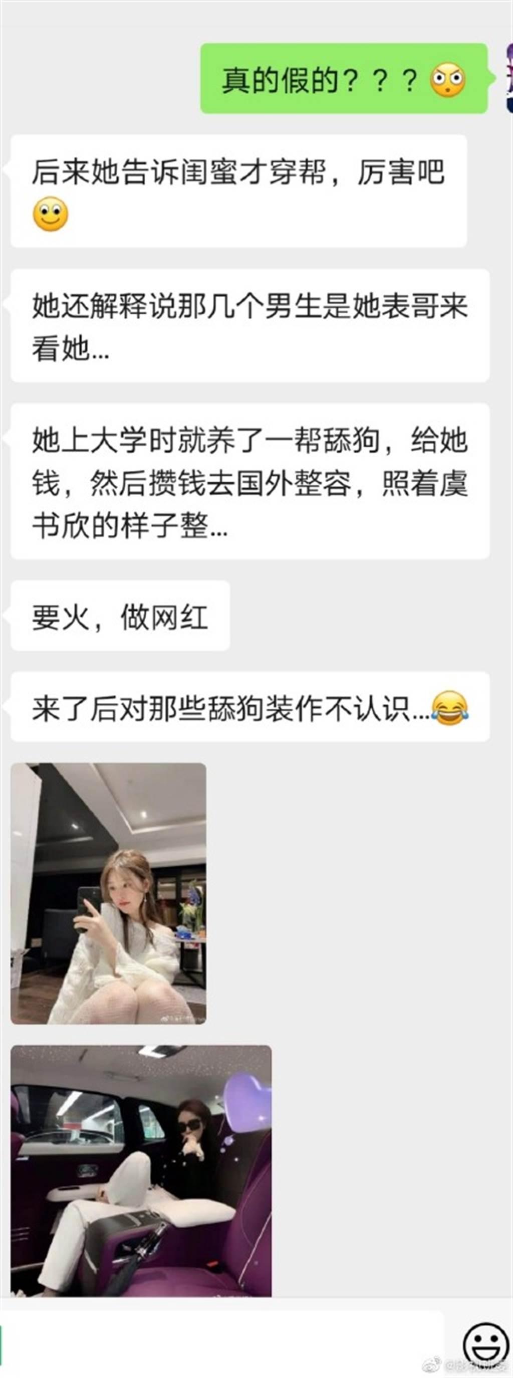 世妍的富二代男友揭開她的真面目。(圖/微博)