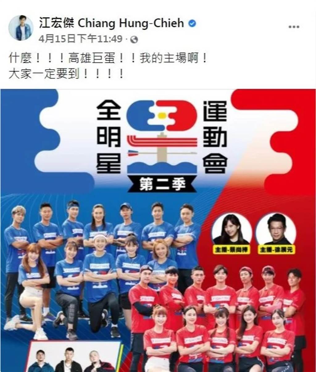 江宏傑轉PO《全明星運動會》總決賽資訊,但目前該海報被下架。(圖/FB@江宏傑)