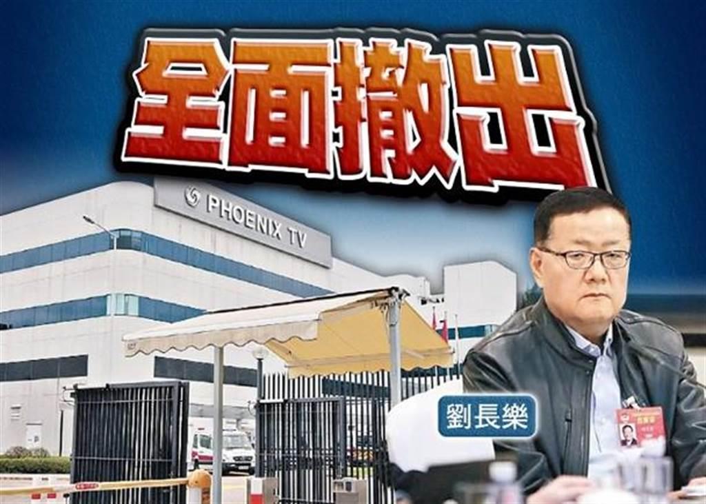劉長樂擬全面出清持股,紫荊香港將入主香港鳳凰衛視。(香港東網)