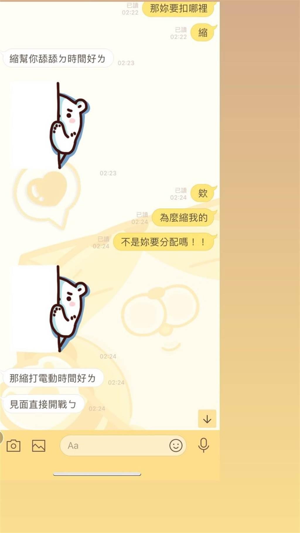 疑美甲師從男友手機中翻出的鹹濕對話。(取自K島)