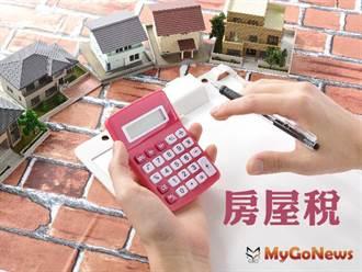 2021年房屋稅將於5月1日開徵