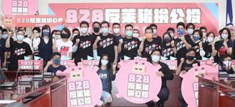 費鴻泰爆:府院定調828公投前都不進口萊豬