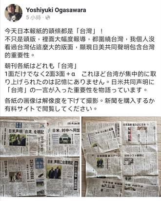 「台灣」包下日媒各大報頭版 一張照片秒懂美日台戰略關係