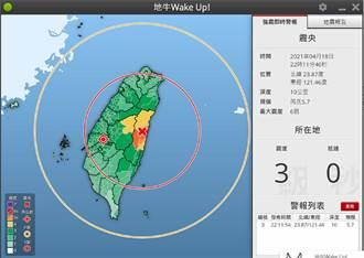 2波地震雲林明顯感受搖晃 驚醒入睡者