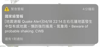 3分鐘內2起有感地震 花蓮人:彷彿回到0206