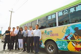 暢遊雲嘉沿海 幸福公車4月20日啟動