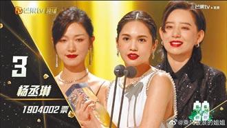 楊丞琳《浪姐2》奪季軍李榮浩等妻慶功
