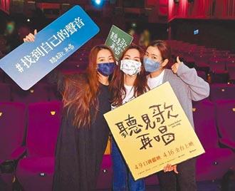 S.H.E合體力挺《聽見歌 再唱》 馬志翔帶老婆進戲院約會看電影