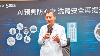 AI預判防心衰洗腎更安全