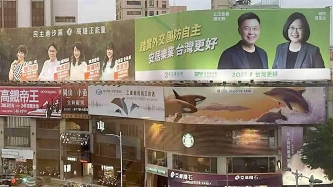 2塊看板引爆民進黨茶壺風暴?港媒:高雄上演「新海爭霸」