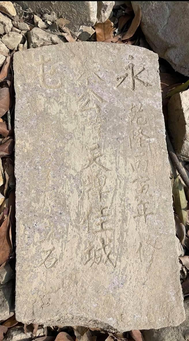 網友在日月潭乾涸的潭底發現1塊疑似275年前的墓碑。(截圖自網路粉專日月潭一等高/陳淑芬南投傳真)