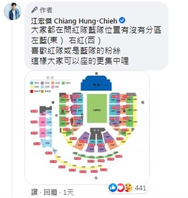 江宏傑公開座位圖。(圖/FB@江宏傑)