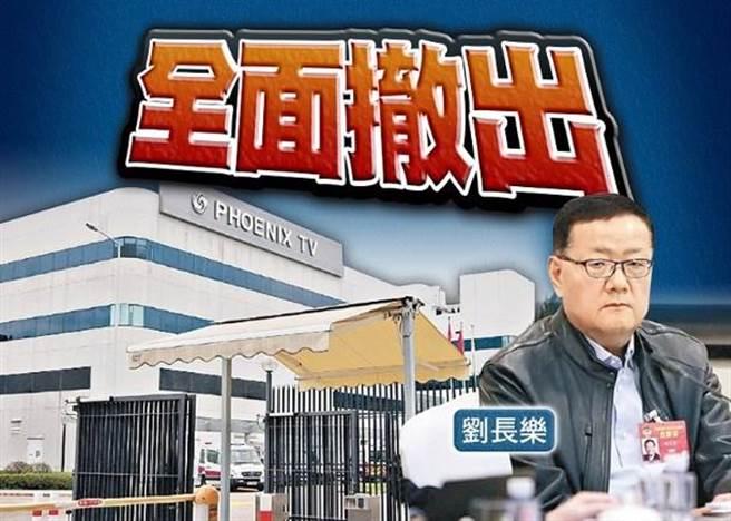 刘长乐拟全面出清持股,紫荆香港将入主香港凤凰卫视。(香港东网)