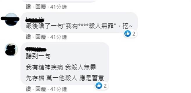 男子呛声掀热议(图/取自爆料公社二社)