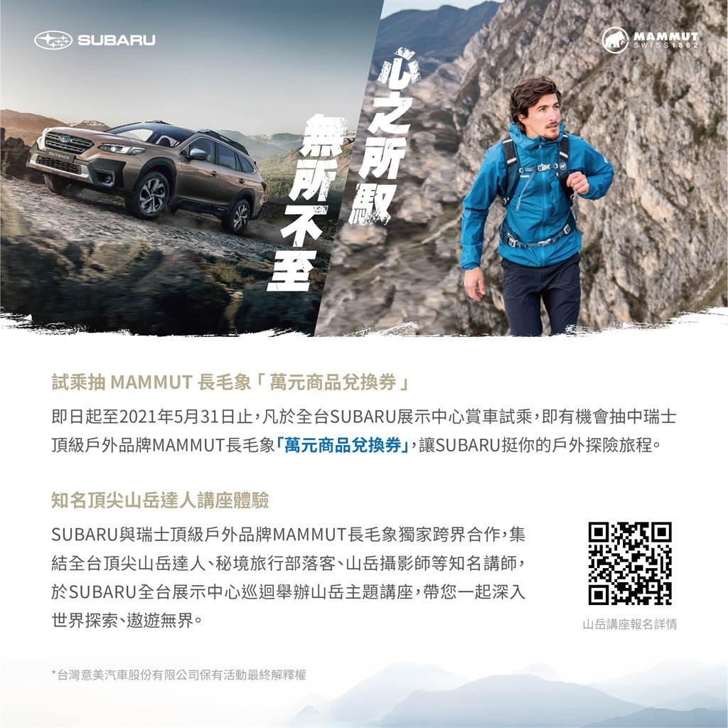 SUBARU與瑞士頂級戶外品牌合作 試乘Outback抽萬元商品兌換券