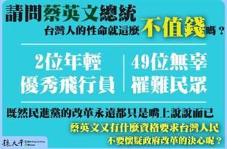 F5-E、太魯閣號事故送51命 孫大千:民進黨改革永遠是嘴上說說