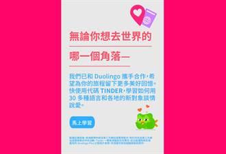 Tinder 攜手Duolingo  讓跨國配對跨越語言隔閡