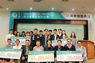 台灣居家業奧斯卡「特力家居盃設計大賽」 南北科大學子脫穎而出
