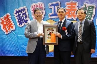 竹县模范工表扬 花王公司新竹厂李连庆获选全国模范劳工