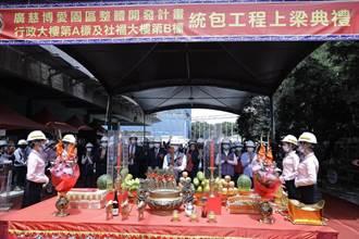 廣慈博愛園區行政及社福大樓上梁 明年3月底竣工