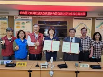 強化民間合作 永和公所與欣欣天然氣簽署防災合作備忘錄