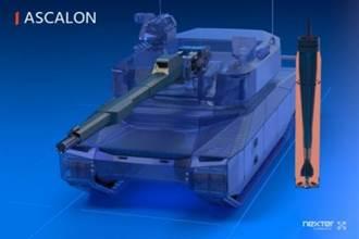 歐洲新戰車考慮「埋頭砲彈」體積小而威力強