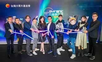 台灣大myfone行動創作獎徵件開跑 挖掘民間創意高手