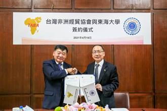 台湾非洲经贸协会与东海大学签交流合约 促进产学合作