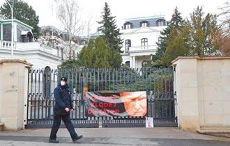 捷克要求 18名俄使館人員離境