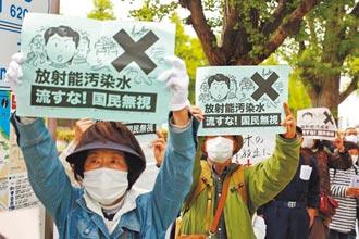 福島核廢水的關鍵要害