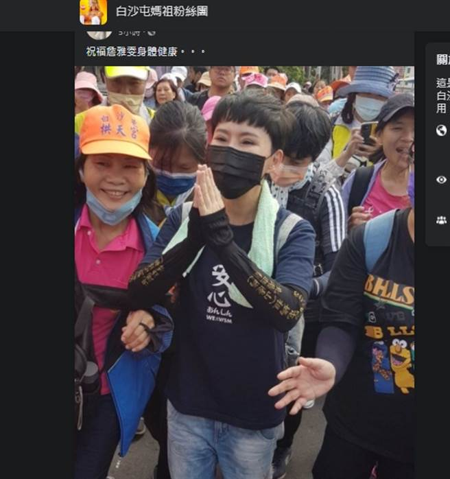 有民眾在白沙屯媽祖粉絲團臉書社團分享詹雅雯進香身影。(取自白沙屯媽祖臉書粉絲團)