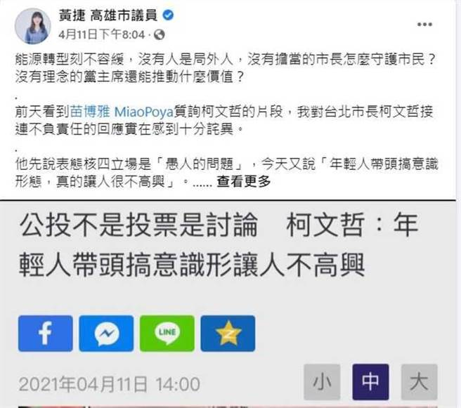 黃捷在臉書上發文嗆柯文哲,民眾黨發言人楊寶楨直言是「台灣『第二個』不分區議員」。(圖/翻攝自黃捷臉書)