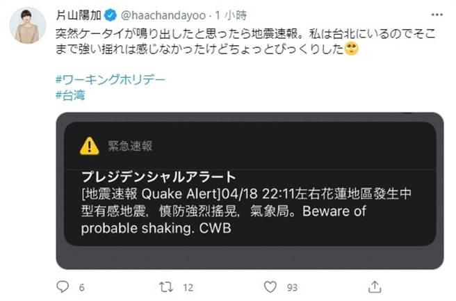 片山陽加剛來台就遇上大地震。(圖/翻攝自片山陽加推特)