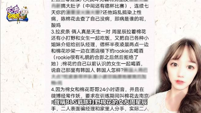 YTer「電競百曉生」爆出LPL強隊「BLG」,曾因一名成員女友「集郵」,導致整隊陷入性病危機。(翻攝自電競百曉生YT頻道)
