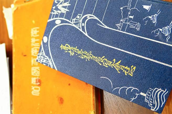 日本时期高雄港势展览会志的封面,就是以大船为视觉印象。(摄影/李瑰娴)